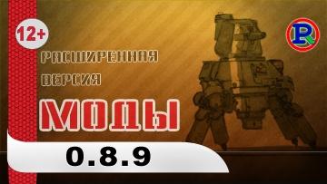 Сборка модов 0 8 9 — world of tanks модпак