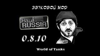 Озвучка наша раша для world of tanks