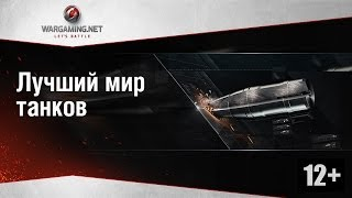 Патч 0.9.0 World of Tanks