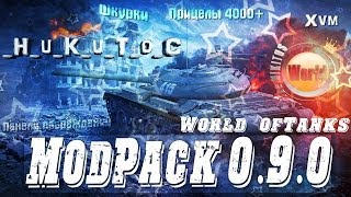 Сборка модов для World of Tanks 0 9 0 от НИКИТОСА