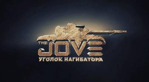 сборка модов через Джова Jove mod pack