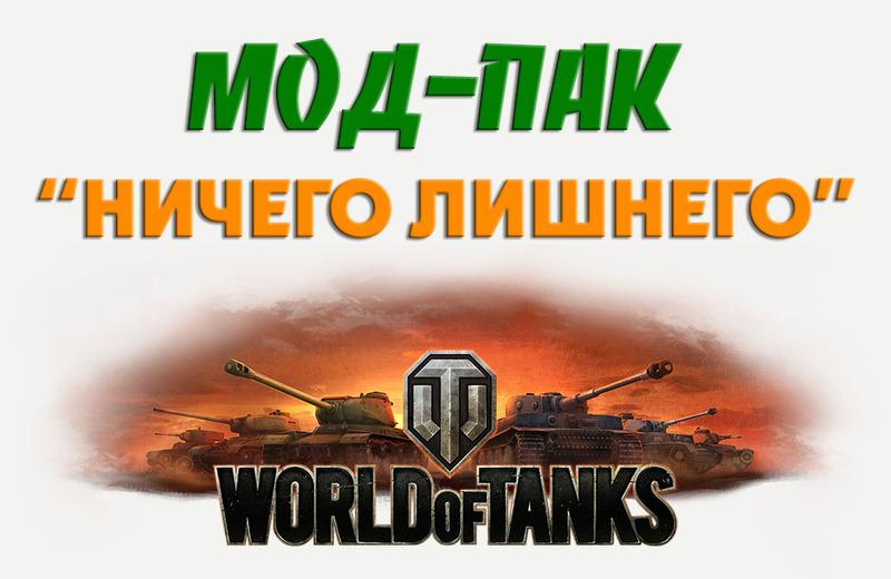 ничего лишнего для world of tanks