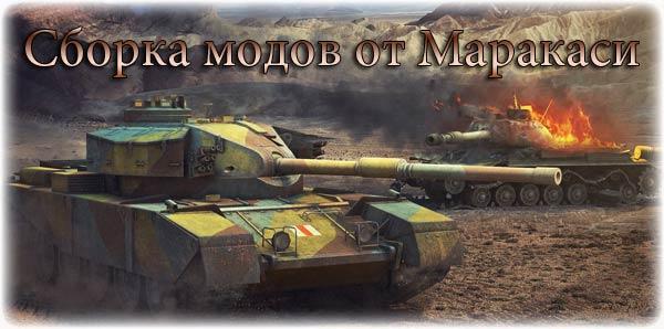 скачать моды для World Of Tanks от маракаси - фото 6