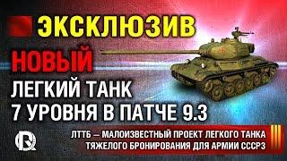 ЭКСКЛЮЗИВ! Новый танк ЛТТБ в патче 9.3 World of Tanks