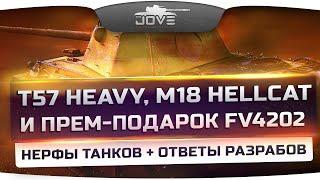 Инфа с СуперТеста: Нерф T57 Heavy и M18 Hellcat + прем-подарок FV4202.