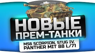 Новые прем-танки World Of Tanks: M56 Scorpion, Panther 88 L/71, StuG IV.