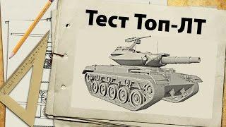 Тест Топ-ЛТ: T49, Ru 251, T-54обл — первые выводы