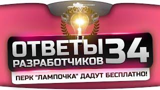 otveti_razrabotchikov