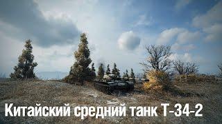 Т 34-2 китайский танк гайд