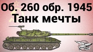 Объект 260 World of Tanks