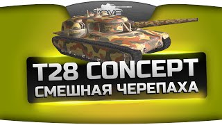 Обзор T28 Concept от Jove