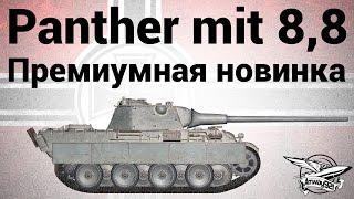 Премиумная пантера 88 (Panther mit 8.8cm L/71)
