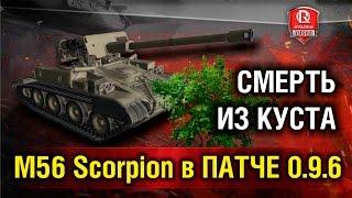 Эксклюзив! M56 Scorpion