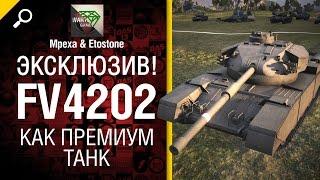 ЭКСКЛЮЗИВ! FV4202 (Р) новый премиум танк