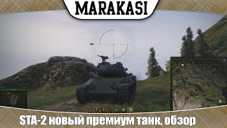 World of Tanks STA-2 новый премиум танк