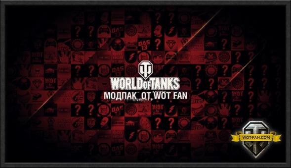 Модпак wgmods [wot fan] 1. 4. 0. 1 скачать с официального сайта.