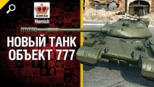 Объект 777 — Новый акционный тяжелый танк