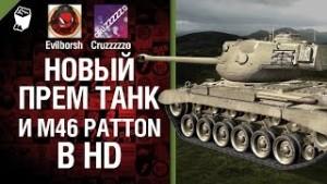 Новый прем танк и M46 Patton в HD новости WoT