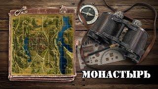 Карта Монастырь в World of Tanks тактика, позиции