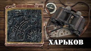 WoT Харьков