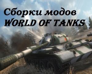 World-of-Tanks-сборки модов