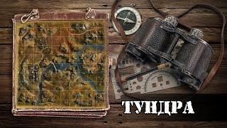 Карта Тундра в World of Tanks тактика, позиции