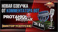 Новая озвучка от Комментатора ВОТ (Виктор Усепусев)
