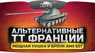 WoT танк AMX 65t видео обзор