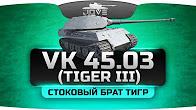 VK 4503 (Tiger III) Новый Премиум Танк WoT