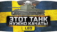 Обзор танка Leo швеция World of Tanks