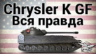 Chrysler K GF — Вся да касательно танке ото Амвей