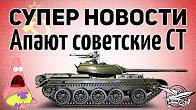СУПЕР НОВОСТИ! Апают советские средние танки