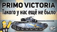 Primo Victoria wot танк обзор